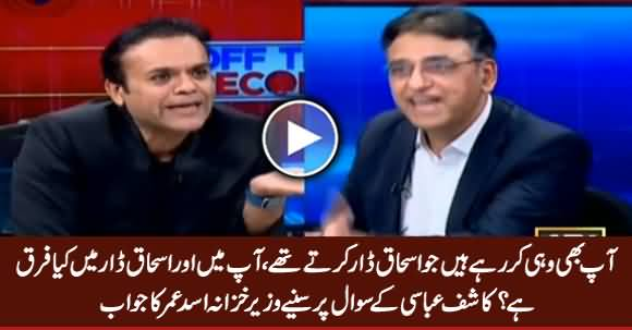 What Is The Difference Between You And Ishaq Dar? Listen Asad Umar's Reply