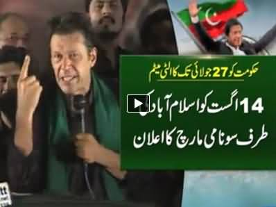 What is the Difference in the Vision of Imran Khan and Dr. Tahir ul Qadri, Watch Now