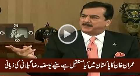 What Is the Future of Imran Khan in Pakistan - Listen by Yousuf Raza Gillani