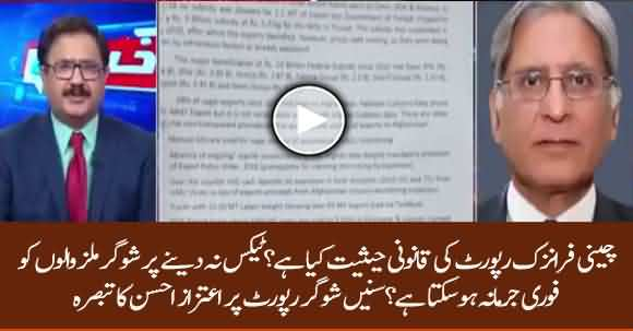 What Is The Legal Position Of Sugar Inquiry Report? Aitzaz Ahsan Comments