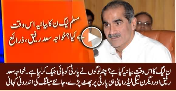 What Is The Narrative of Our Party? Khawaja Saad Rafique & Other Leaders Angry on Their Own Party