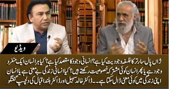 Philosophy of Existentialism - Interesting Discussion B/W Dr. Khalid Sohail & Dr. Buland Iqbal