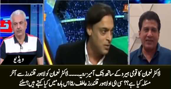 What Is The Problem Of Dr. Nauman Niaz With Lahore Qalandars? Arif Hameed Asks From CEO of Lahore Qalandars