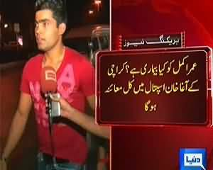 What is The Problem with Umar Akmal - Yesterday will Be Examined in Agha Khan Hospital