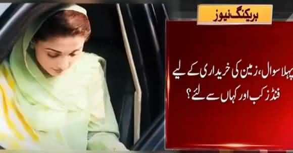What Is The Questionnaire For Maryam Nawaz In Upcoming Sitting In NAB?