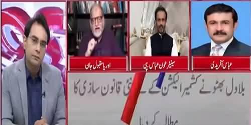 What Is The Reason Behind Nawaz Sharif's Meeting with Hamdullah Mohib? Orya Maqbool Jan Tells