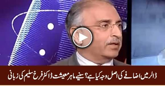 What Is The Reason of Increase in Dollar Rate? Listen Dr. Farrukh Saleem's Analysis