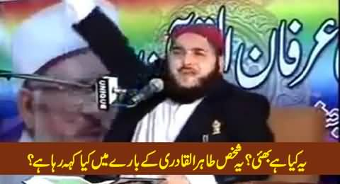 What is This? Dr. Tahir ul Qadri's Mureed Telling Unbelievable Incident of His Life