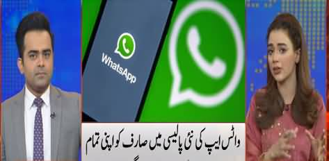 What Is Whatsapp's New Privacy Policy? Do We Need to Worry? Details