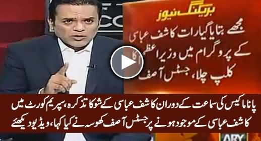 What Justice Asif Said To Kashif Abbasi Regarding His Show During Panama Case Hearing