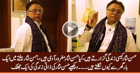 What Kind of Life Hassan Nisar Is Living, See A Glimpse of His Personal Life