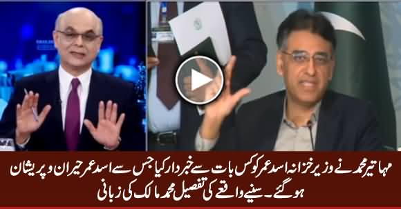 What Mahathir Mohammad Advised To Asad Umar - Muhammad Malick Telling Details