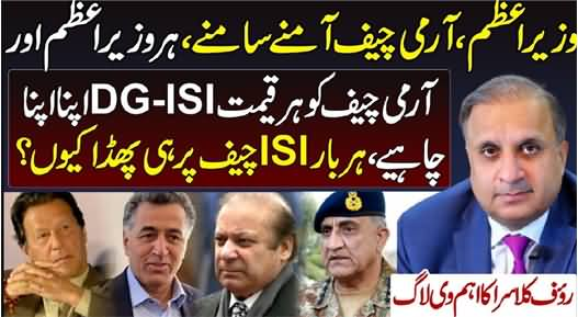 What Make PMs & Army Chiefs Clash Over DG ISI Appointment in Pakistan? Rauf Klasra's Vlog