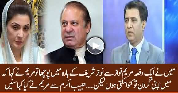 What Maryam Nawaz Said To Habib Akram About Nawaz Sharif ? Listen Habib Akram