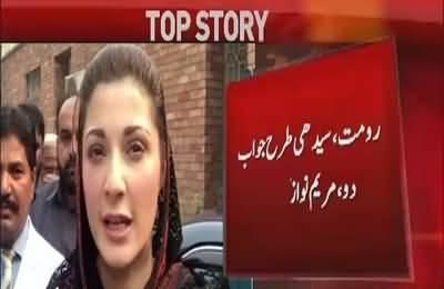 What Maryam Nawaz Said To NAB Prosecutor - Watch Now