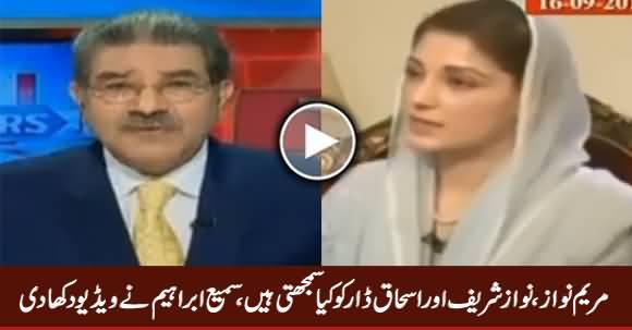 What Maryam Nawaz Thinks About Nawaz Sharif & Ishaq Dar, Sami Ibrahim Shows Her Clip