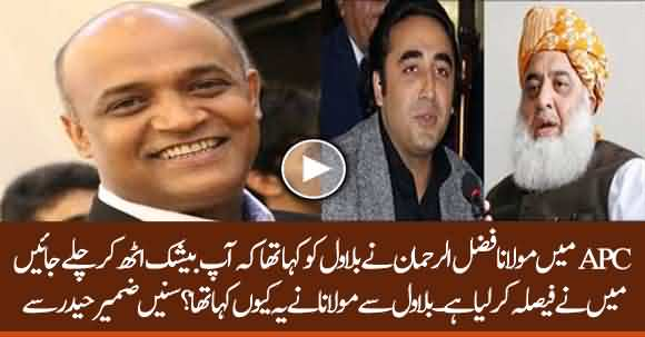 What Maulana Told Bilawal In APC Regarding 'Million March', Listen Details From Zameer Haider