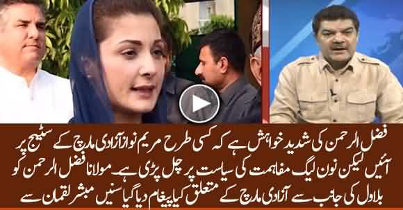 What Message Sent By Bilawal To Fazlur Rehman ? There Is Conflict Between JUIF Over Dharna - Mubashar Luqman Reveals