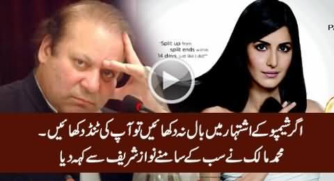 What Muhammad Malick Said to Nawaz Sharif When He Banned Shampoo Ads