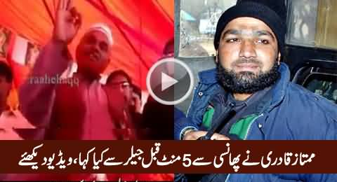 What Mumtaz Qadri Said To Jailer in Last Moments of His Life