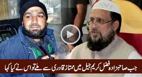 What Mumtaz Qadri Said To Sahibzada Fazal Kareem When He Met Him in Adiala Jail