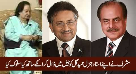 What Musharraf Did with General (R) Hameed Gul After Putting Him in Jail