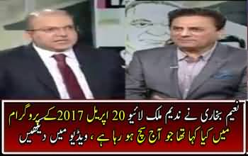 What Naeem Bukhari Said in Nadeem Malik Live on 20/04/2017 which became Truth today