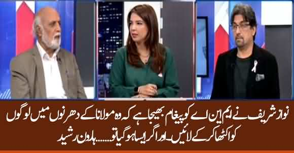 What Nawaz Sharif Asked From His MNA's Regarding Maulana Fazal Ur Rehman Dharna ? Listen Haroon Rasheed