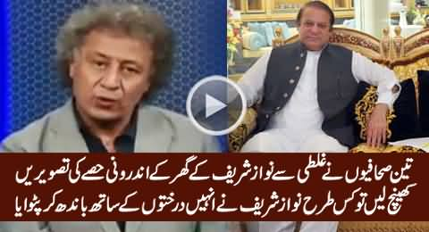 What Nawaz Sharif Did With Three Journalists Who Took Pictures of His Palace, Shocking