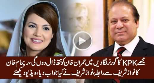 What Nawaz Sharif Replied When Reham Khan Asked Him To Make Her KPK Governor
