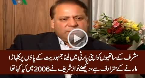 What Nawaz Sharif Said About Daniyal Aziz, Marvi Memon, Talal Chaudhry Etc in 2006