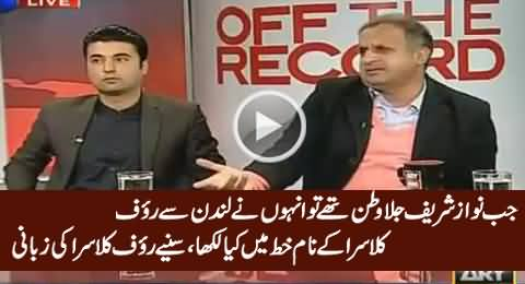 What Nawaz Sharif Wrote To Rauf Klasra in A Letter From London During His Exile