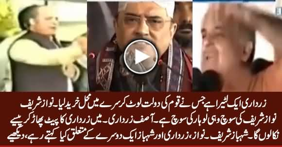 What Nawaz Sharif, Zardari And Shahbaz Sharif Used To Say About Each Other, Must Watch