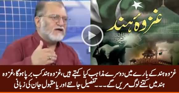 What Other Religions Say About Ghazwa e Hind? Orya Maqbool Jan Tells in Details