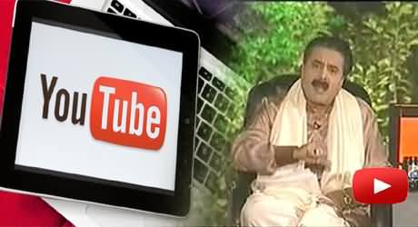 What Pakistan Achieved By Blocking Youtube, Every One is Using Youtube Through Proxies - Aftab Iqbal