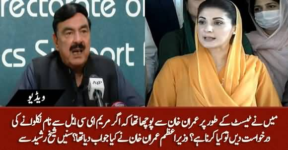What PM Imran Khan Said to Sheikh Rasheed About Removing Maryam's Name From ECL?