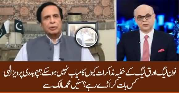 Why PMLQ And PMLN Negotiations Failed? What Ch Parvez Ilahi Demanded From PMLN? Listen Mohammad Malick