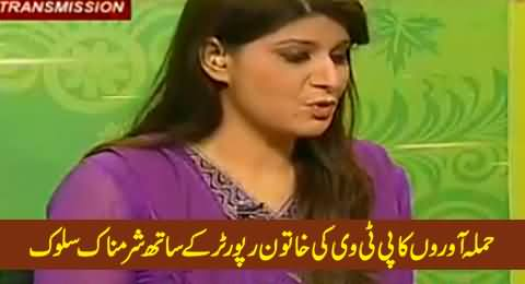 What Protesters Did to PTV Female Anchor Uzma Chaudhry, Really Shameful