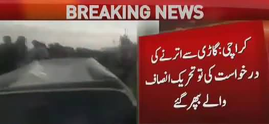 What PTI Workers Did With Neo News Female Reporter?