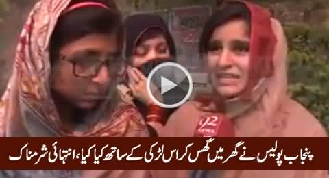 What Punjab Police Officer Did With This Girl in Her House, Really Shameful