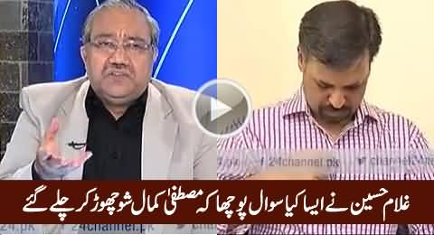 What Question Ch. Ghulam Hussain Asked That Mustafa Kamal Left The Show