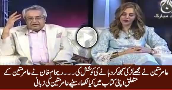 What Reham Khan Wrote About Amir Mateen in Her Book