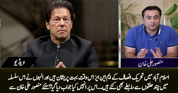 What's Happening in Islamabad? Some PTI MNAs Are Very Much Worried - Details By Mansoor Ali Khan