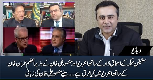 What's the Difference Between Ishaq Dar & Imran Khan's Interview - Analysis by Mansoor Ali Khan