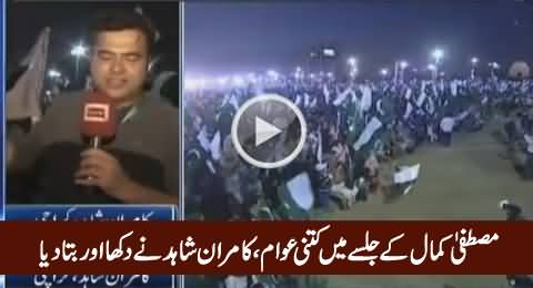 What's The Number Of People In Mustafa Kamal Jalsa - Kamran Shahid Telling