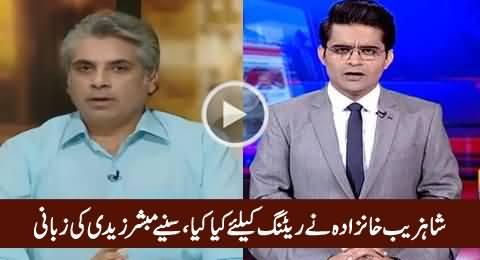 What Shahzeb Khanzada Did For Rating, Mubashir Zaidi Showing Video Clip
