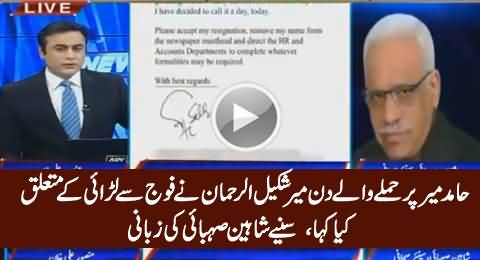 What Shakeel Ur Rehman Said To Shaheen Sehbai About Army The Day Hamid Mir Was Attacked