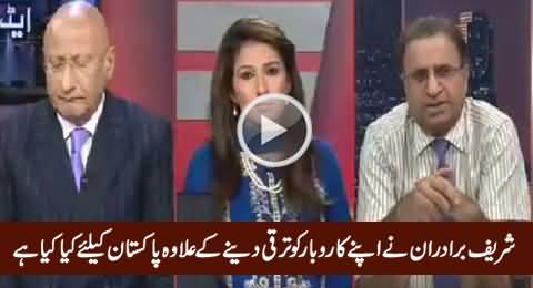 What Sharif Brothers Have Done For Pakistan Except Strengthening Their Business - Rauf Klasra