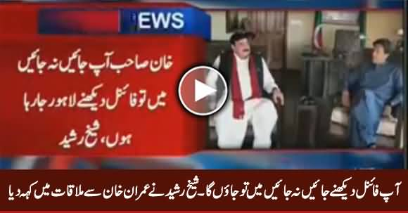 What Sheikh Rasheed Said To Imran Khan About PSL Final, Watch Detailed Report