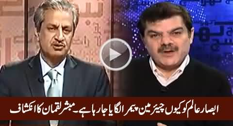 What Task Govt Has Given To Absar Alam As Chairman PEMRA - Shocking Revelation
